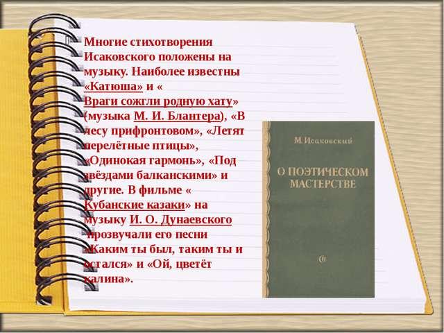 Многие стихотворения Исаковского положены на музыку. Наиболее известны«Катюш...