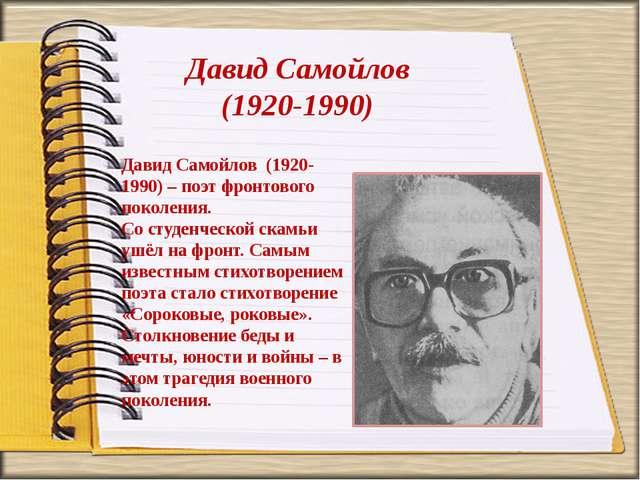 Давид Самойлов (1920-1990) Давид Самойлов (1920-1990) – поэт фронтового покол...