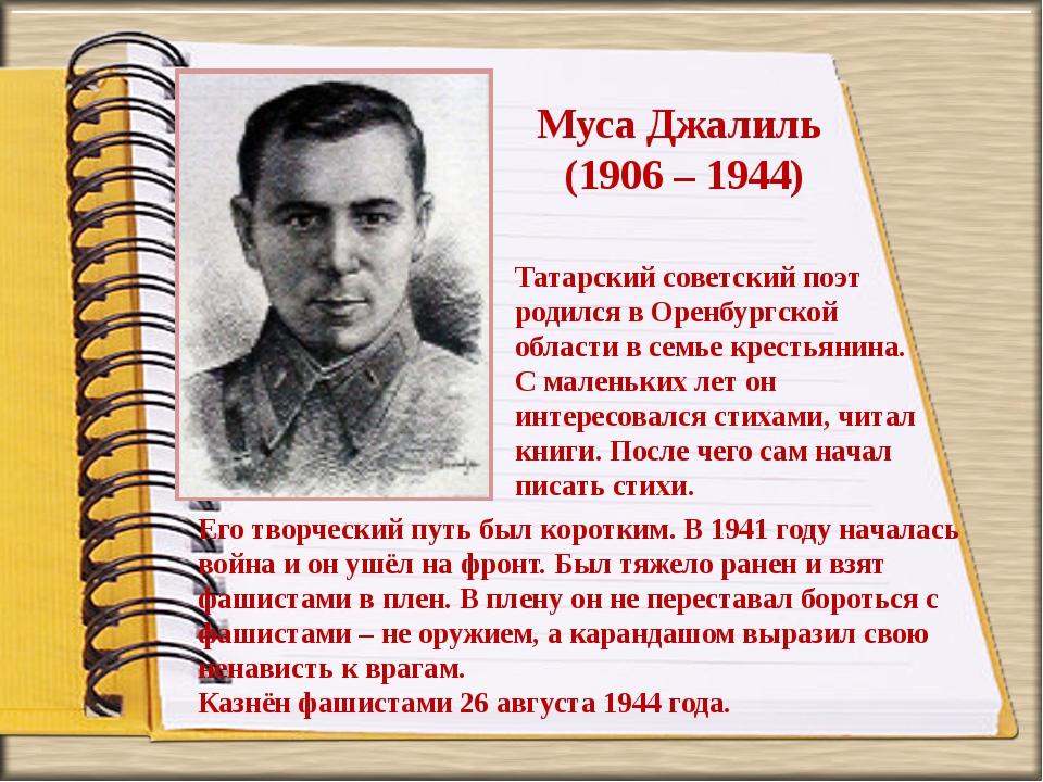 Муса Джалиль (1906 – 1944) Татарский советский поэт родился в Оренбургской об...