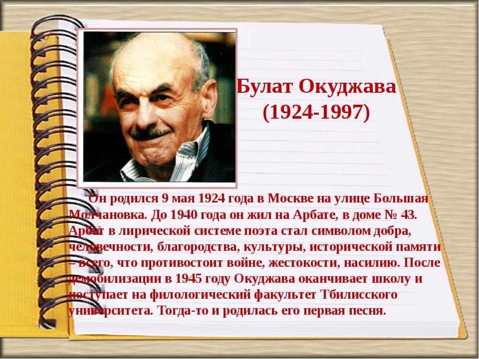 Булат Окуджава (1924-1997) Он родился 9 мая 1924 года в Москве на улице Боль...