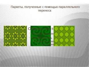 Паркеты, полученные с помощью параллельного переноса