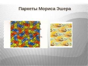 Паркеты Мориса Эшера
