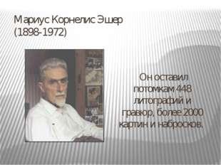 Мариус Корнелис Эшер (1898-1972) Он оставил потомкам 448 литографий и гравюр,
