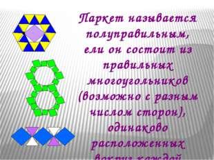 Паркет называется полуправильным, ели он состоит из правильных многоугольнико