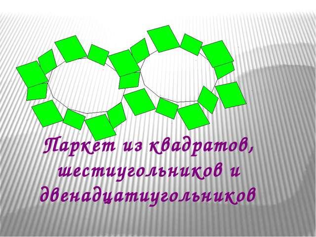 Паркет из квадратов, шестиугольников и двенадцатиугольников