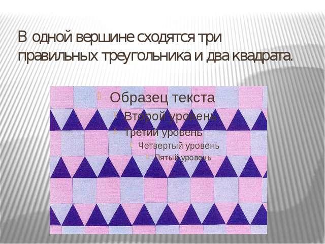 В одной вершине сходятся три правильных треугольника и два квадрата.