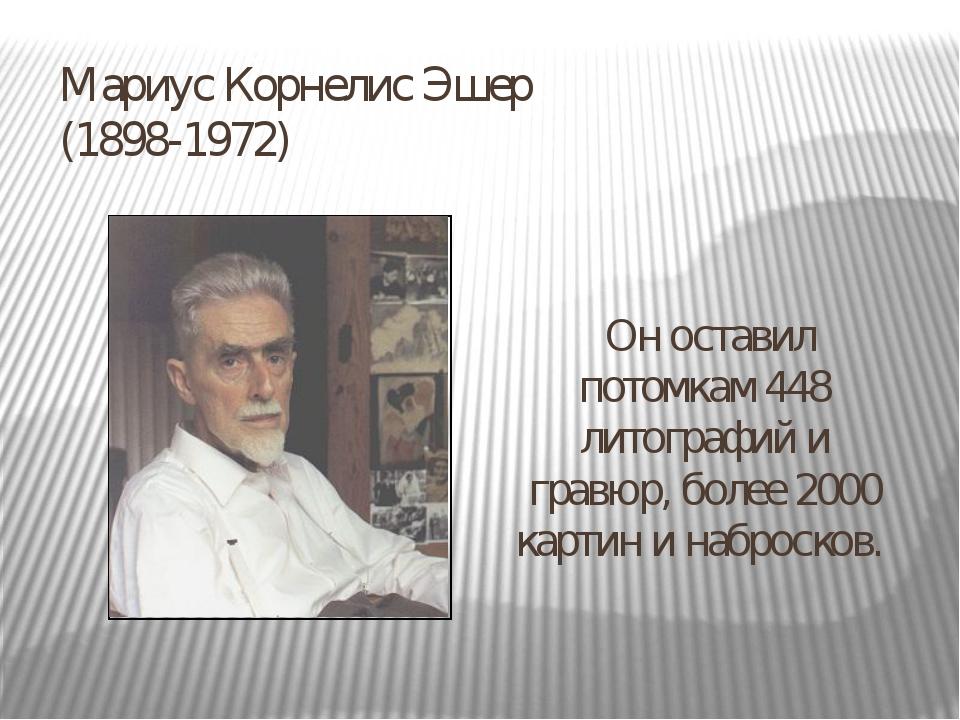 Мариус Корнелис Эшер (1898-1972) Он оставил потомкам 448 литографий и гравюр,...