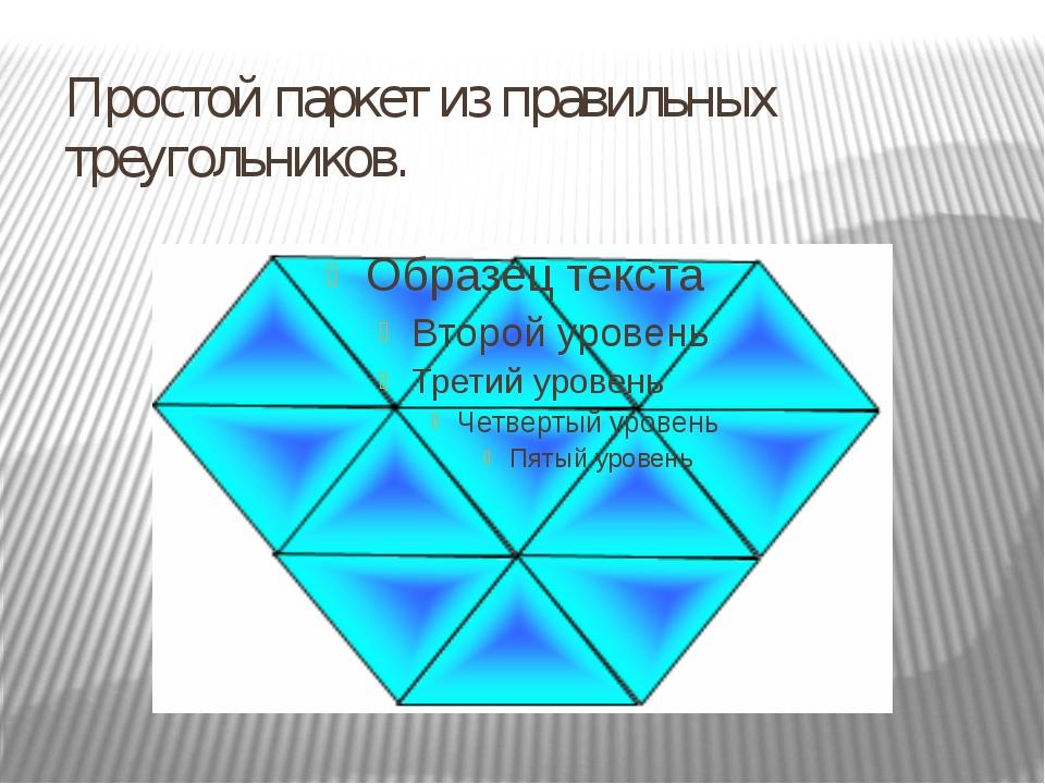Простой паркет из правильных треугольников.