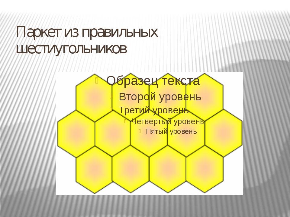 Паркет из правильных шестиугольников