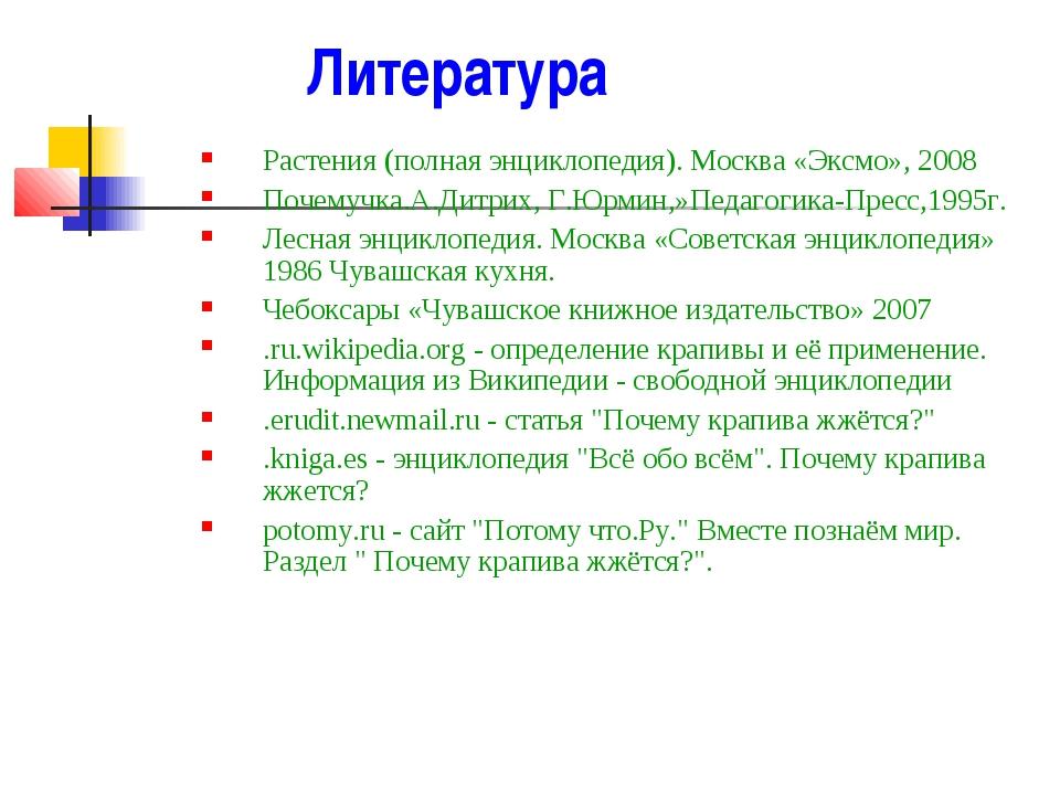 Литература Растения (полная энциклопедия). Москва «Эксмо», 2008 Почемучка.А....
