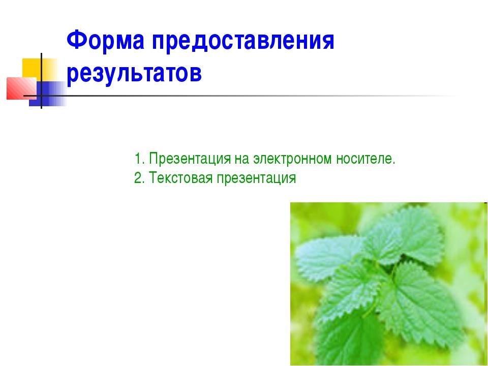 Форма предоставления результатов 1. Презентация на электронном носителе. 2....