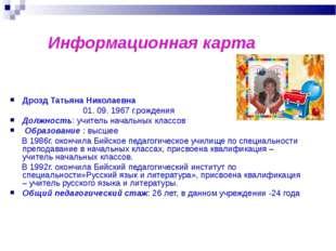 Информационная карта Дрозд Татьяна Николаевна 01. 09. 1967 г.рождения Должно