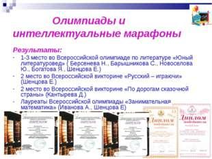 Олимпиады и интеллектуальные марафоны Результаты: 1-3 место во Всероссийской
