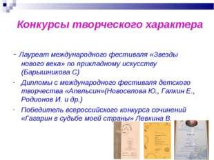 Конкурсы творческого характера - Лауреат международного фестиваля «Звезды но