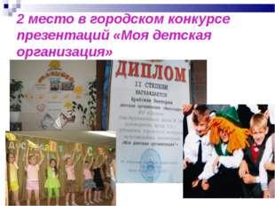 2 место в городском конкурсе презентаций «Моя детская организация»