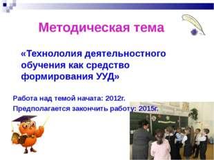 Методическая тема «Технололия деятельностного обучения как средство формиров