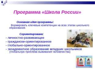 Программа «Школа России» Основная идея программы: Формировать ключевые компе