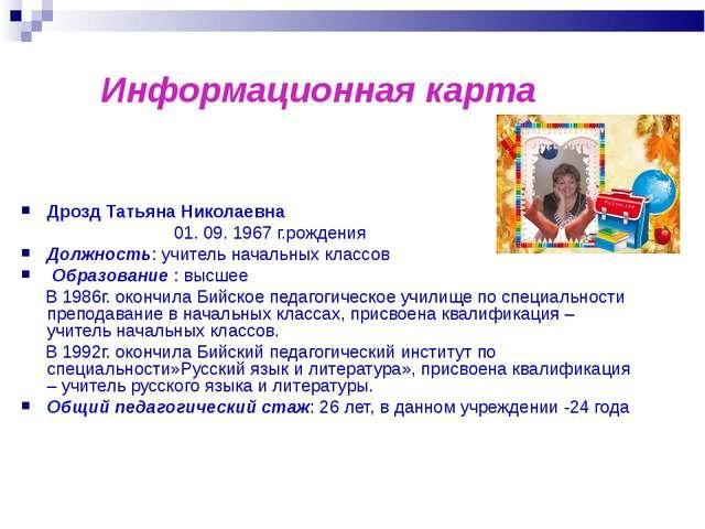 Информационная карта Дрозд Татьяна Николаевна 01. 09. 1967 г.рождения Должно...