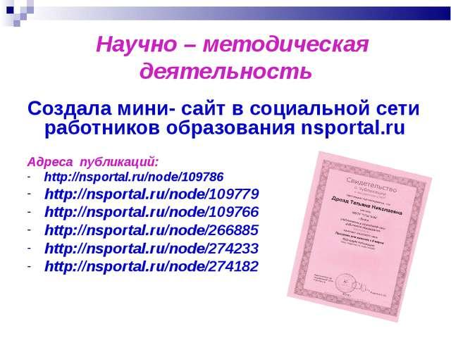 Научно – методическая деятельность Создала мини- сайт в социальной сети рабо...