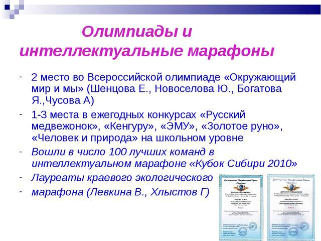 Олимпиады и интеллектуальные марафоны 2 место во Всероссийской олимпиаде «Ок...