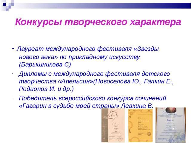 Конкурсы творческого характера - Лауреат международного фестиваля «Звезды но...