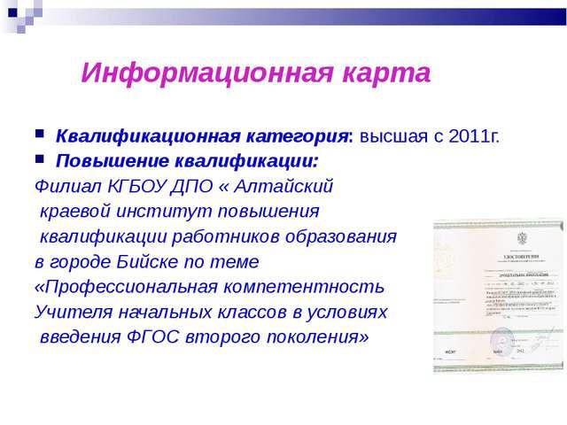 Информационная карта Квалификационная категория: высшая с 2011г. Повышение к...