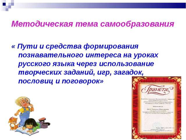 Методическая тема самообразования « Пути и средства формирования познавательн...