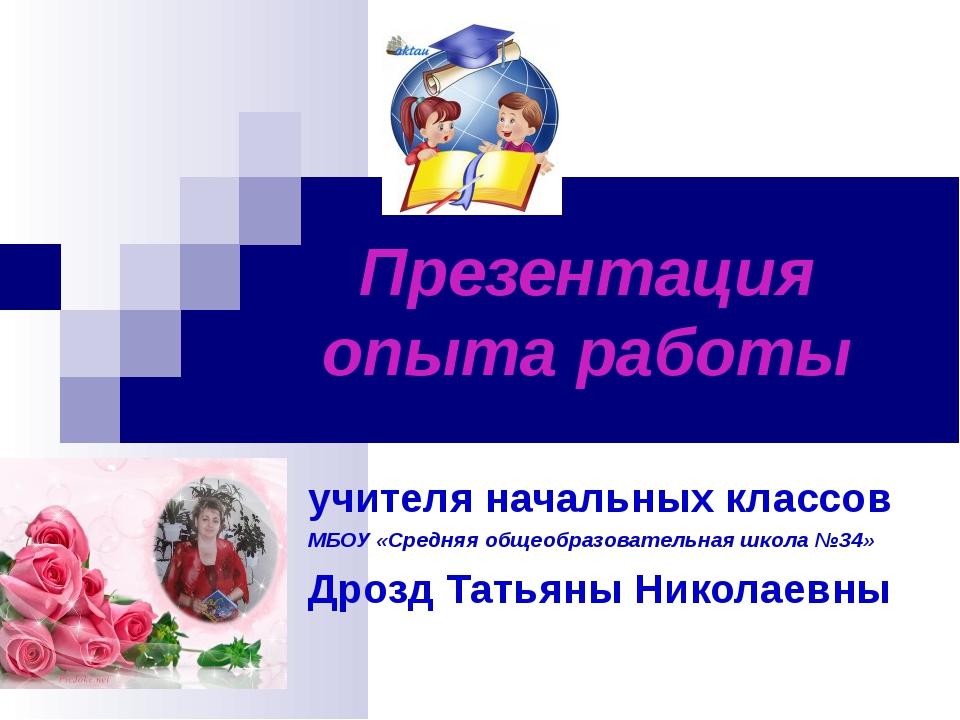 Презентация опыта работы учителя начальных классов МБОУ «Средняя общеобразов...
