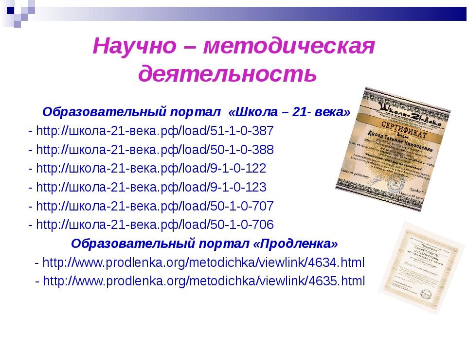 Научно – методическая деятельность Образовательный портал «Школа – 21- века»...