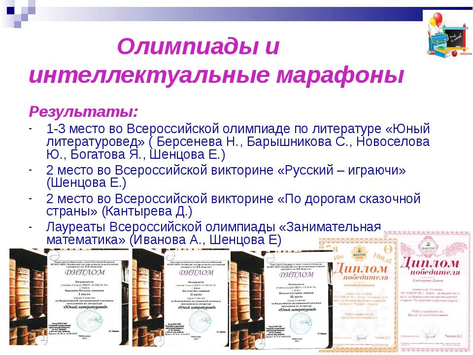 Олимпиады и интеллектуальные марафоны Результаты: 1-3 место во Всероссийской...