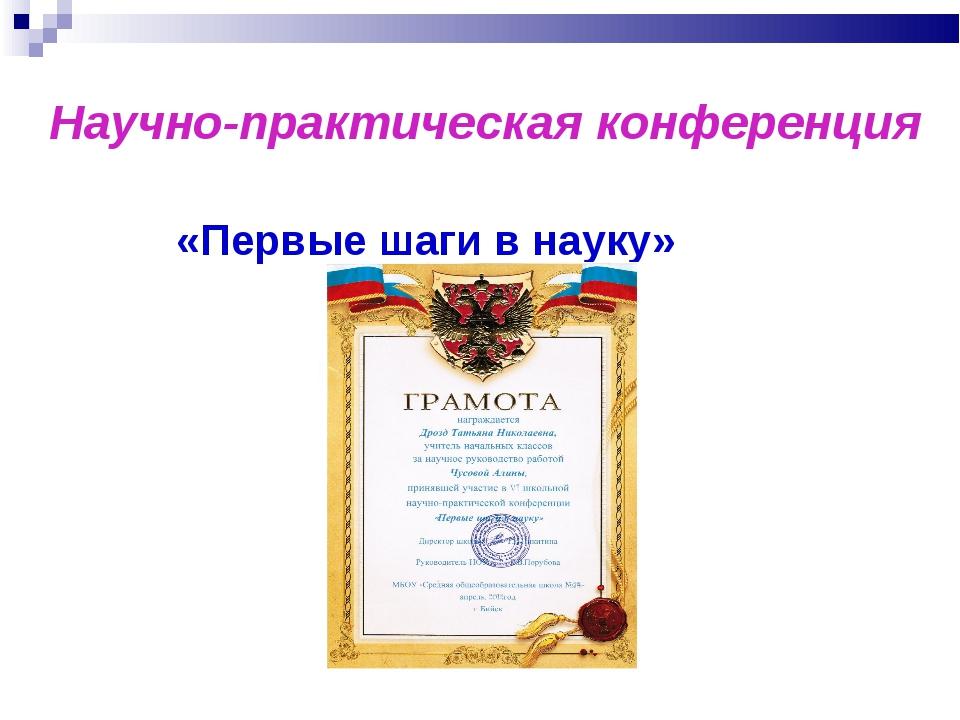 Научно-практическая конференция «Первые шаги в науку»