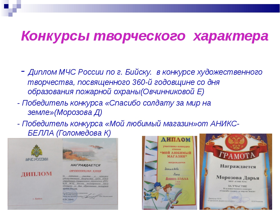 Конкурсы творческого характера - Диплом МЧС России по г. Бийску. в конкурсе...