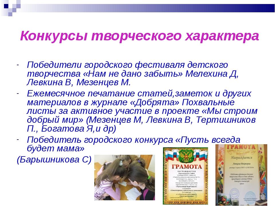 Конкурсы творческого характера Победители городского фестиваля детского твор...
