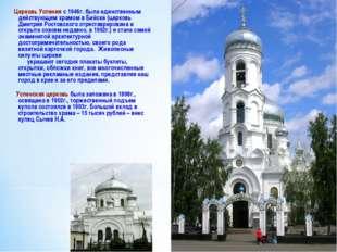 Церковь Успения с 1946г. была единственным действующим храмом в Бийске (церк