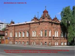 Дом Васеневых (ул. Советская, 30). Фасады этого купеческого особняка имеют бо