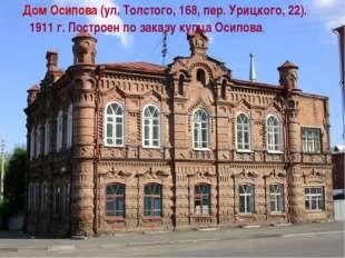 Дом Осипова (ул. Толстого, 168, пер. Урицкого, 22). 1911 г. Построен по заказ