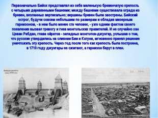Первоначально Бийск представлял из себя маленькую бревенчатую крепость с четы
