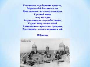 И поднялась над берегами крепость, Закрыв собой Россию ото зла. Века умчались