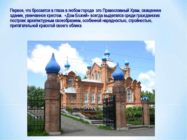 Первое, что бросается в глаза в любом городе это Православный Храм, священн...