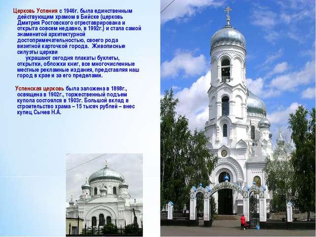 Церковь Успения с 1946г. была единственным действующим храмом в Бийске (церк...