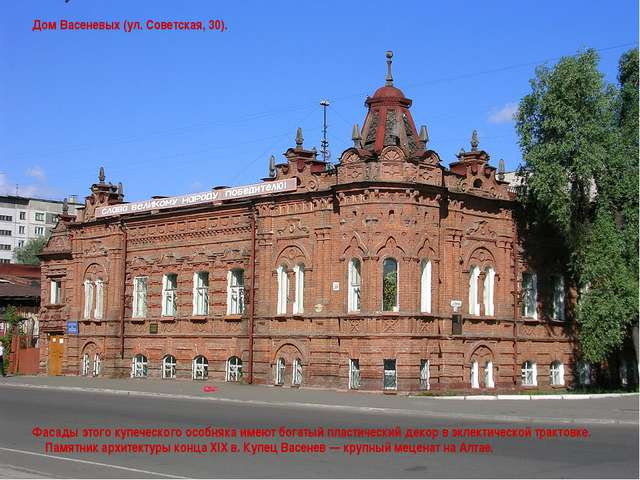Дом Васеневых (ул. Советская, 30). Фасады этого купеческого особняка имеют бо...