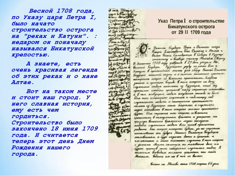 Весной 1708 года, по Указу царя Петра I, было начато строительство острога...