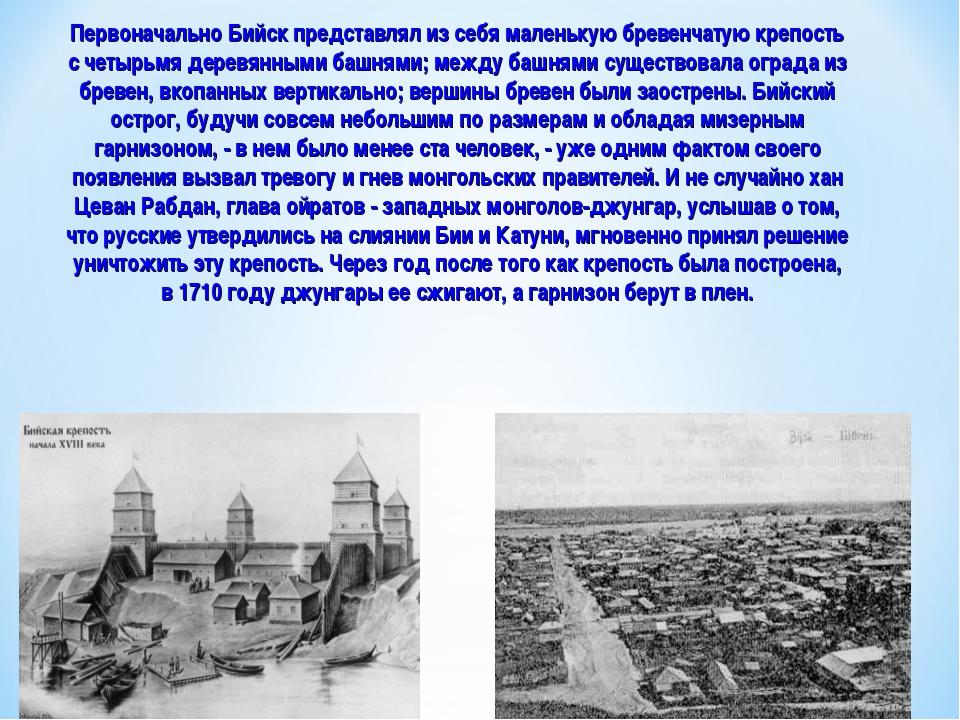 Первоначально Бийск представлял из себя маленькую бревенчатую крепость с четы...