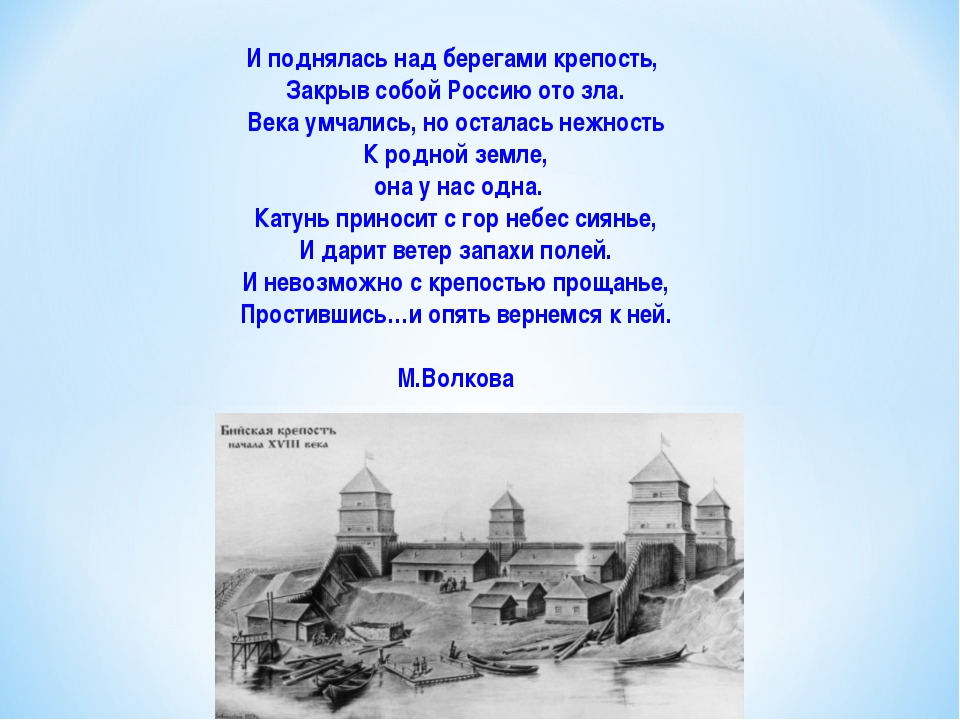 И поднялась над берегами крепость, Закрыв собой Россию ото зла. Века умчались...