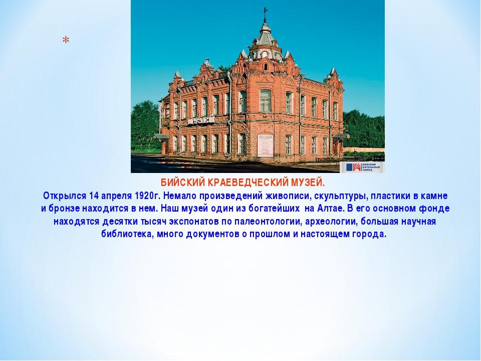 БИЙСКИЙ КРАЕВЕДЧЕСКИЙ МУЗЕЙ. Открылся 14 апреля 1920г. Немало произведений ж...