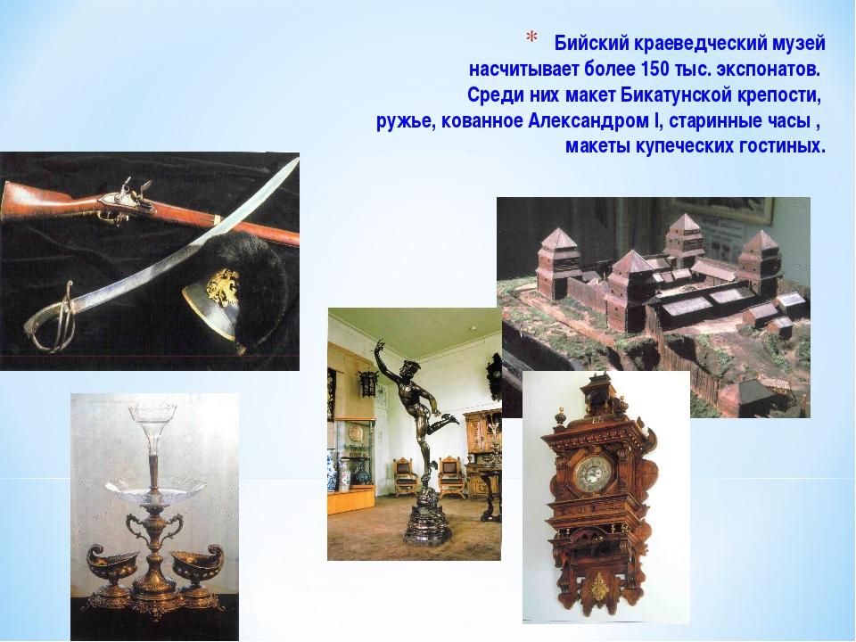 Бийский краеведческий музей насчитывает более 150 тыс. экспонатов. Среди них...