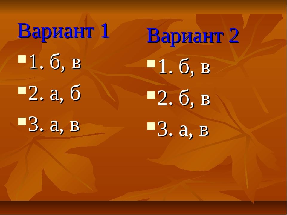 Вариант 1 1. б, в 2. а, б 3. а, в Вариант 2 1. б, в 2. б, в 3. а, в