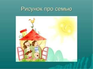 Рисунок про семью