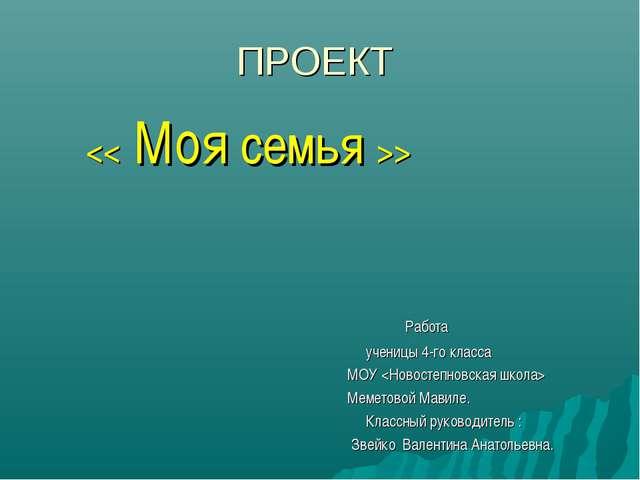 ПРОЕКТ >  Работа ученицы 4-го класса МОУ  Меметовой Мавиле. Классный руковод...