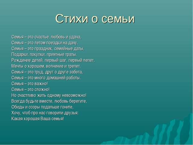 Стихи о семьи Семья – это счастье, любовь и удача, Семья – это летом поездки...